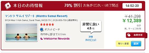 HotelsSamui